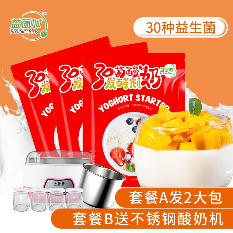 益菌加30菌种酸奶发酵菌家用乳酸菌粉自制做益生菌粉发酵剂酸奶粉