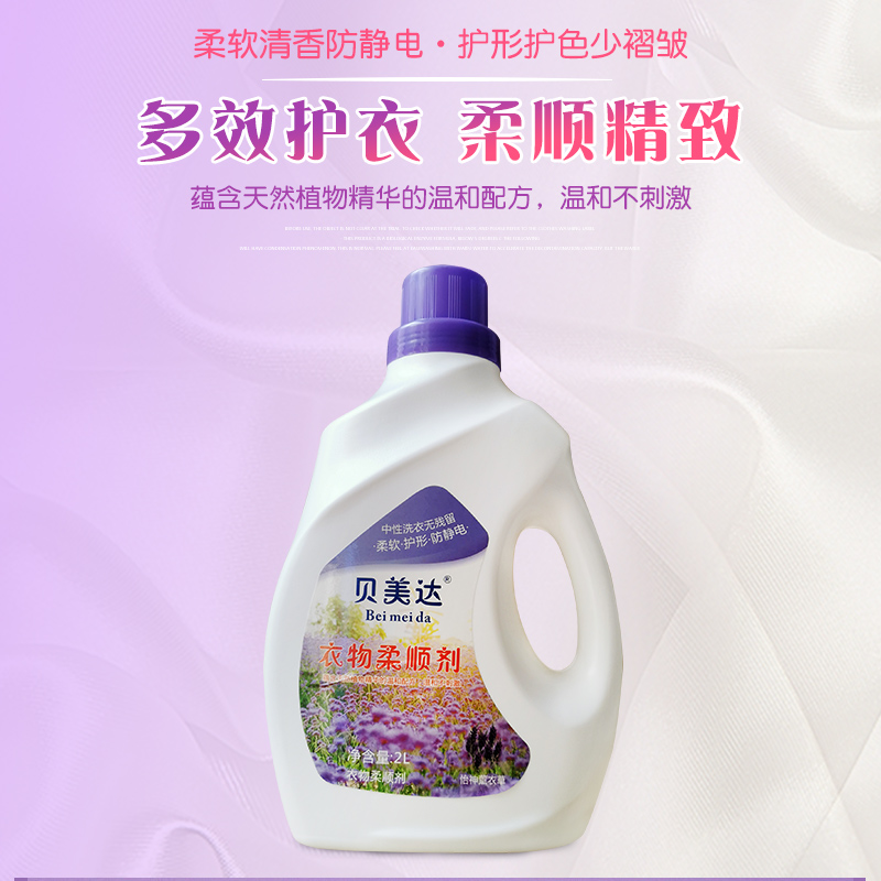 Beimeida softener fragrance hand wash baby comfortable and antistatic home fresh lavender package