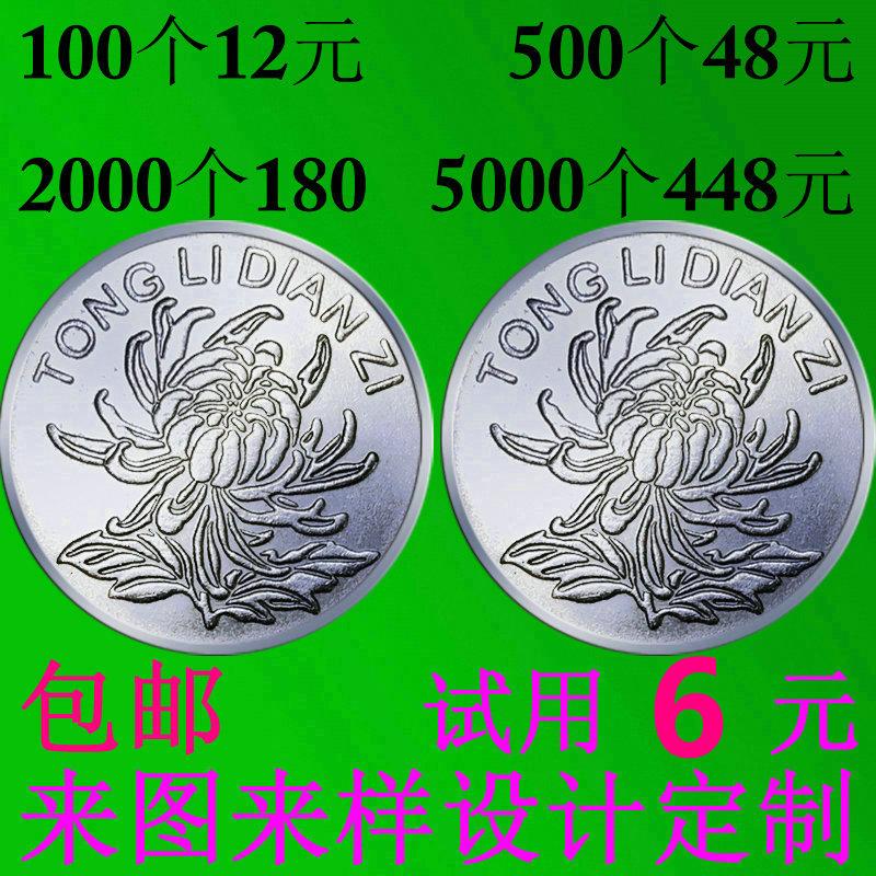 菊花 铁币游戏机代币 游戏币通用  25MM游戏机游戏币游戏弹珠代币