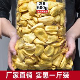 菠萝蜜干500g越南风味特产脆片休闲零食品进口原料蜜饯果蔬水果干图片