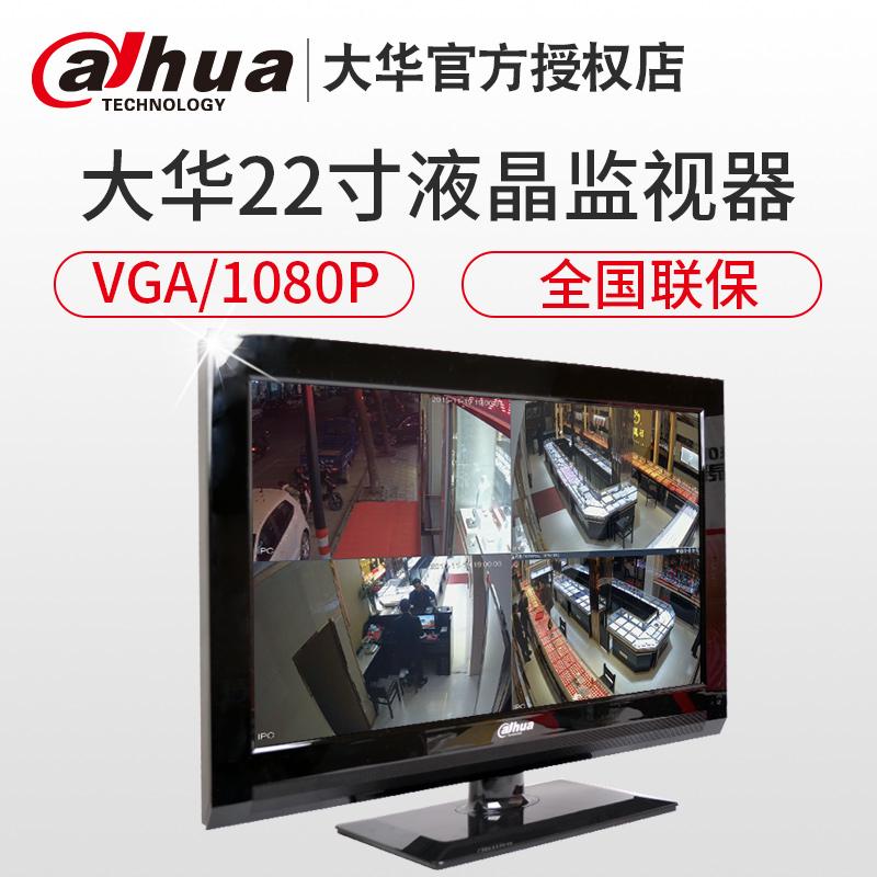 大华22寸液晶监视器 专业LED高清显示 DHL22-L200 送底座