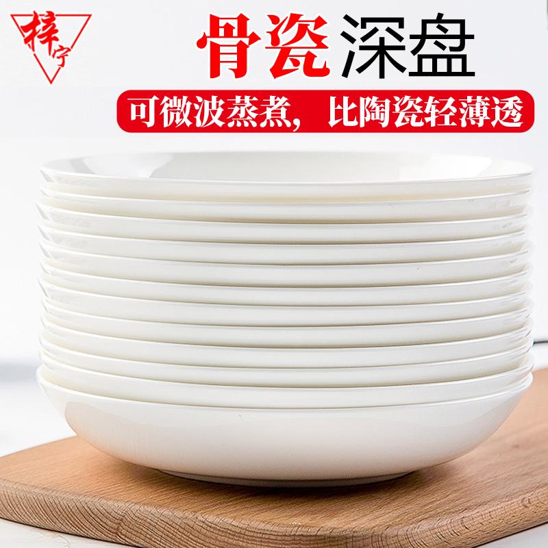 家用纯白骨瓷餐具陶瓷酒店小碟子满15.80元可用7.9元优惠券