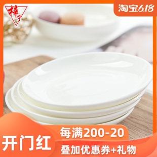 纯白骨瓷火锅菜盘商用碟子陶瓷餐具家用小盘子吃碟6寸浅盘吐骨碟
