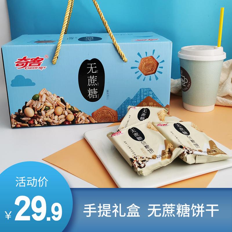 奇客无蔗糖杂粮黑芝麻香葱饼干休闲零食独立小包装送礼盒装2.5斤