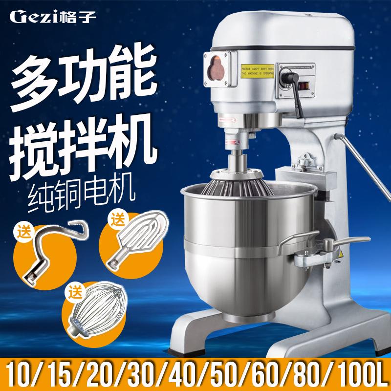 格子B10/20/30/40/50/60/80L打蛋机搅拌机商用和面机多功能打蛋器