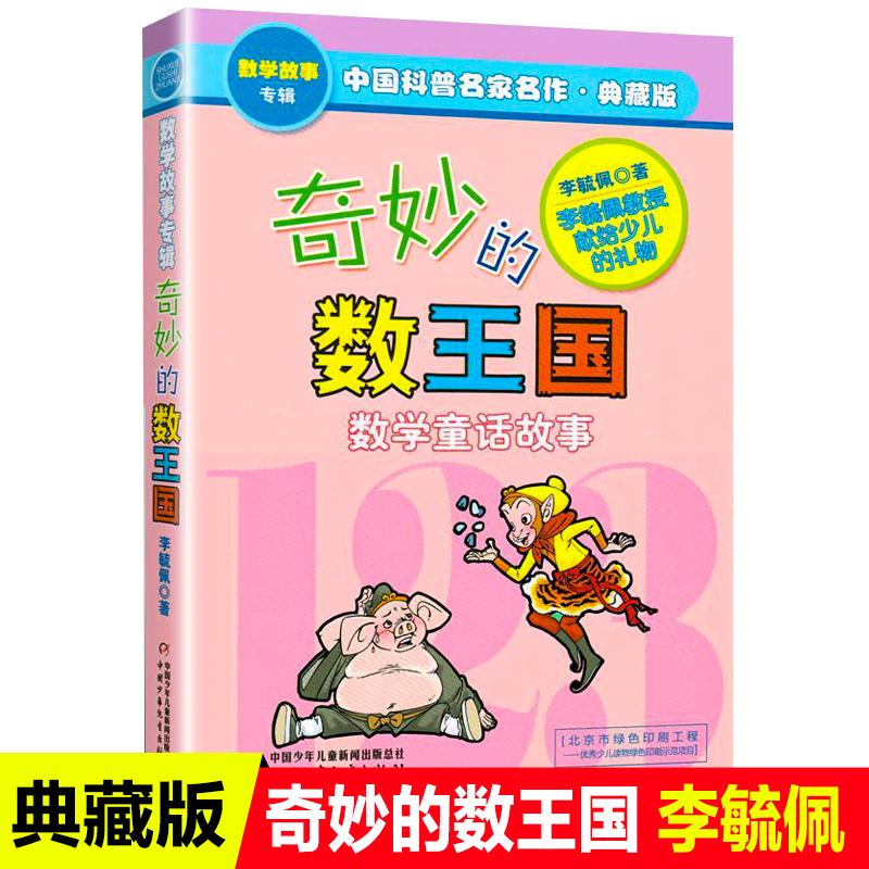 中国少年儿童出版社奇妙的数王国正版李毓佩数学童话集写给小学生的不一样的数学思维训练书一二三四五年级科普名家数学课外阅读书