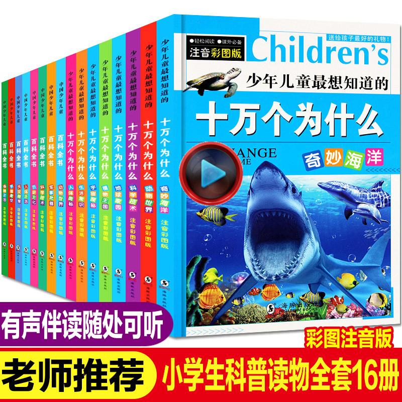 16册全套儿童版十万个为什么小学版少儿百科全书科普类书注音版6-12岁恐龙书海洋动物宇宙人体兵器一二三年级课外书必读带拼音阅读