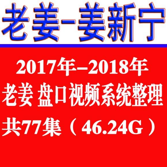 2018老姜盘口语言全集炒股票视频教程双轮驱动开收盘选股法姜新宁
