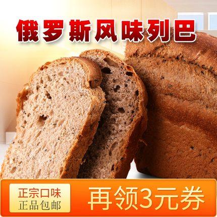 4个包邮俄罗斯风味大列巴无糖面包