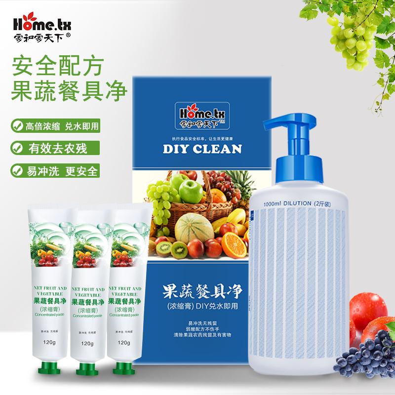 家と家の天下DIY高倍濃縮果物と野菜の食器浄3本は野菜と果物を詰めて農残洗浄に行きます。