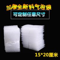 15 * 20 см(100 месяцы ) новый материал большой пузырь анти шок пузырь мешок пузырь мешок упаковочная пена сумка сын