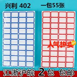 兴利402不干胶标签纸 粘胶品名贴纸 产品贴 价格标签 试剂瓶贴