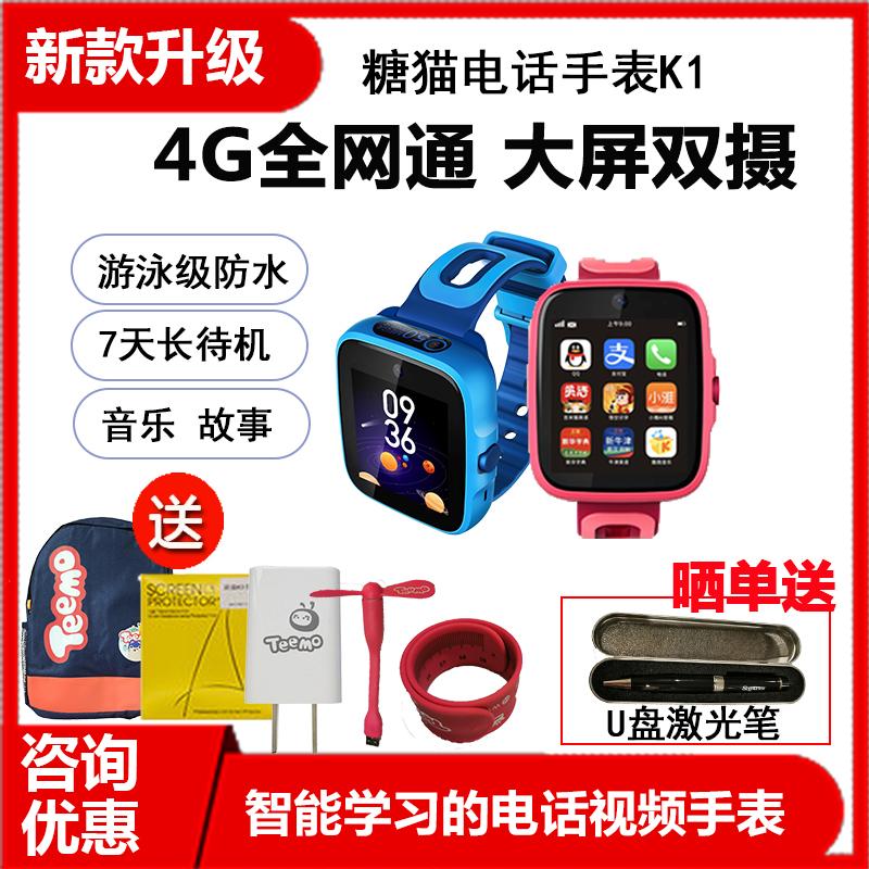 糖猫儿童电话手表K1/A10/T10视频通话4G全网通大屏双摄防水定位