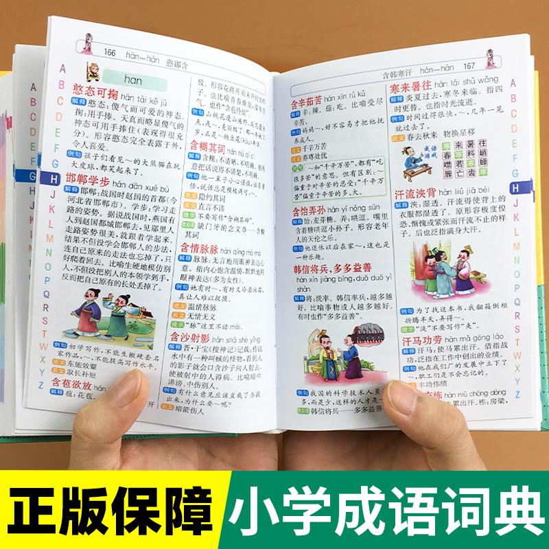 儒言图书专营店 正版2021年小学生训练大全成语词典 券后22.8元包邮