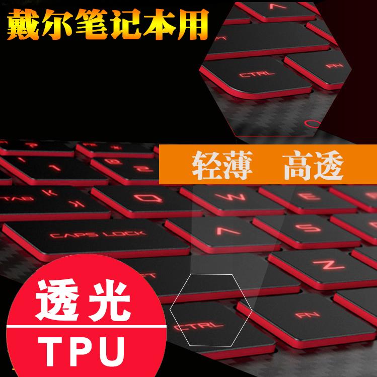 戴尔燃7000 7460 游匣7467 7466 灵越5370笔记本键盘保护贴膜14寸