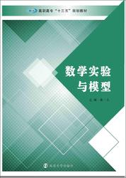 数学实验与模型 吴一凡主编 南京大学 9787305180798