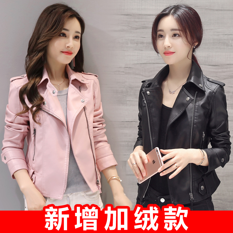 Special price of every day 2020 new spring and autumn pink leather dress women short Korean version slim Pu small coat locomotive leather jacket