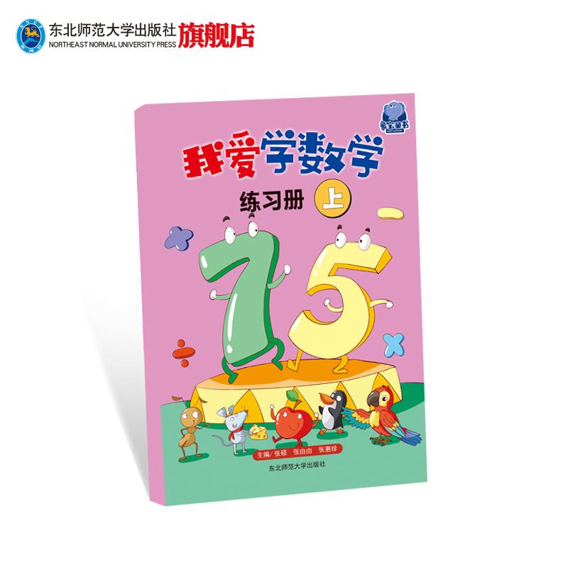 2019年版我爱学数学练习册上册学前数学思维训练儿童数学算术书幼儿启蒙书籍早教学