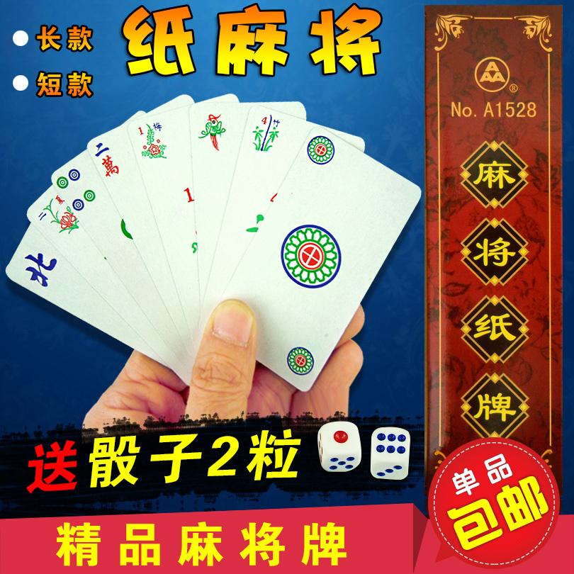 特价包邮纸麻将麻将牌扑克麻将纸牌四川麻将长牌便携旅行宿舍144