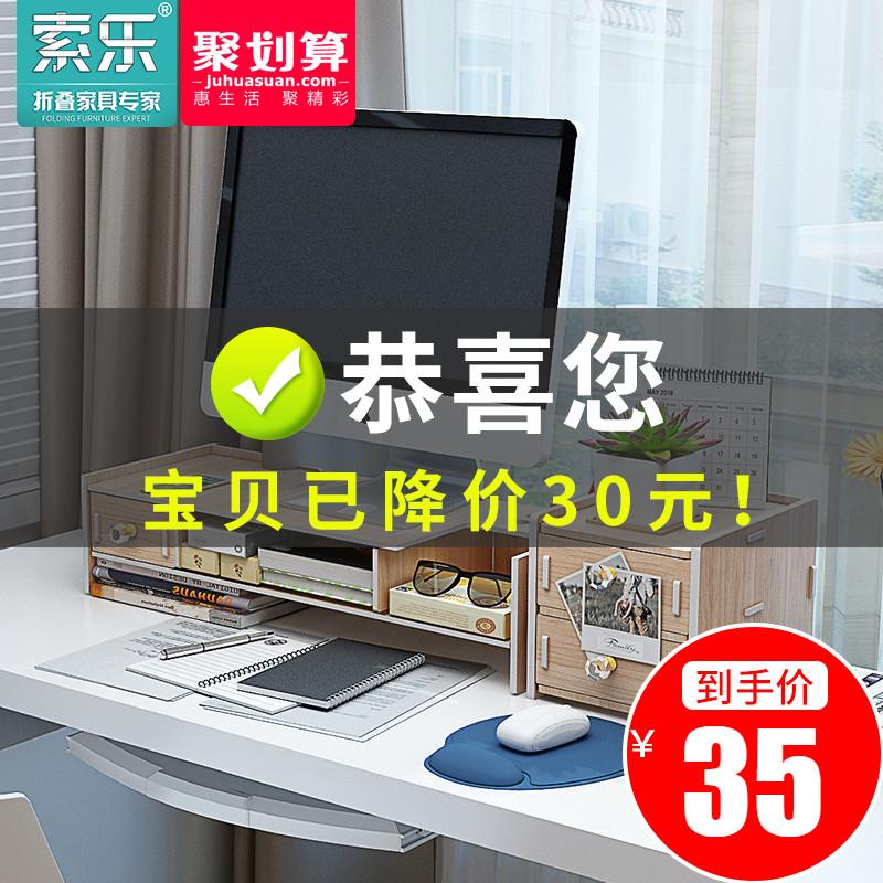 索乐电脑架显示器增高架台式支架办公室桌面屏垫高架子底座置物架