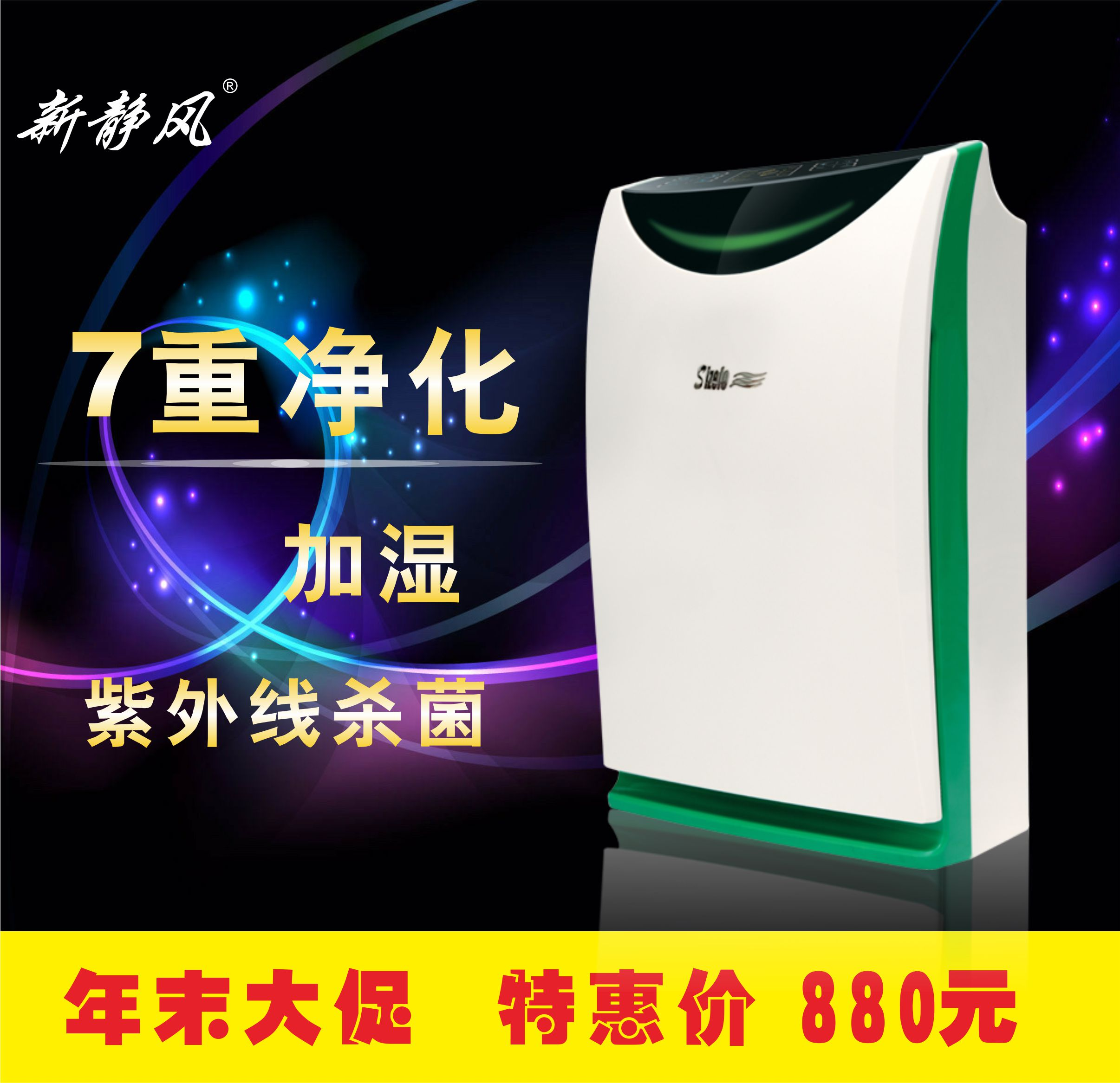 New static air humidifying air purifier for removing formaldehyde, PM2.5 haze and smoke