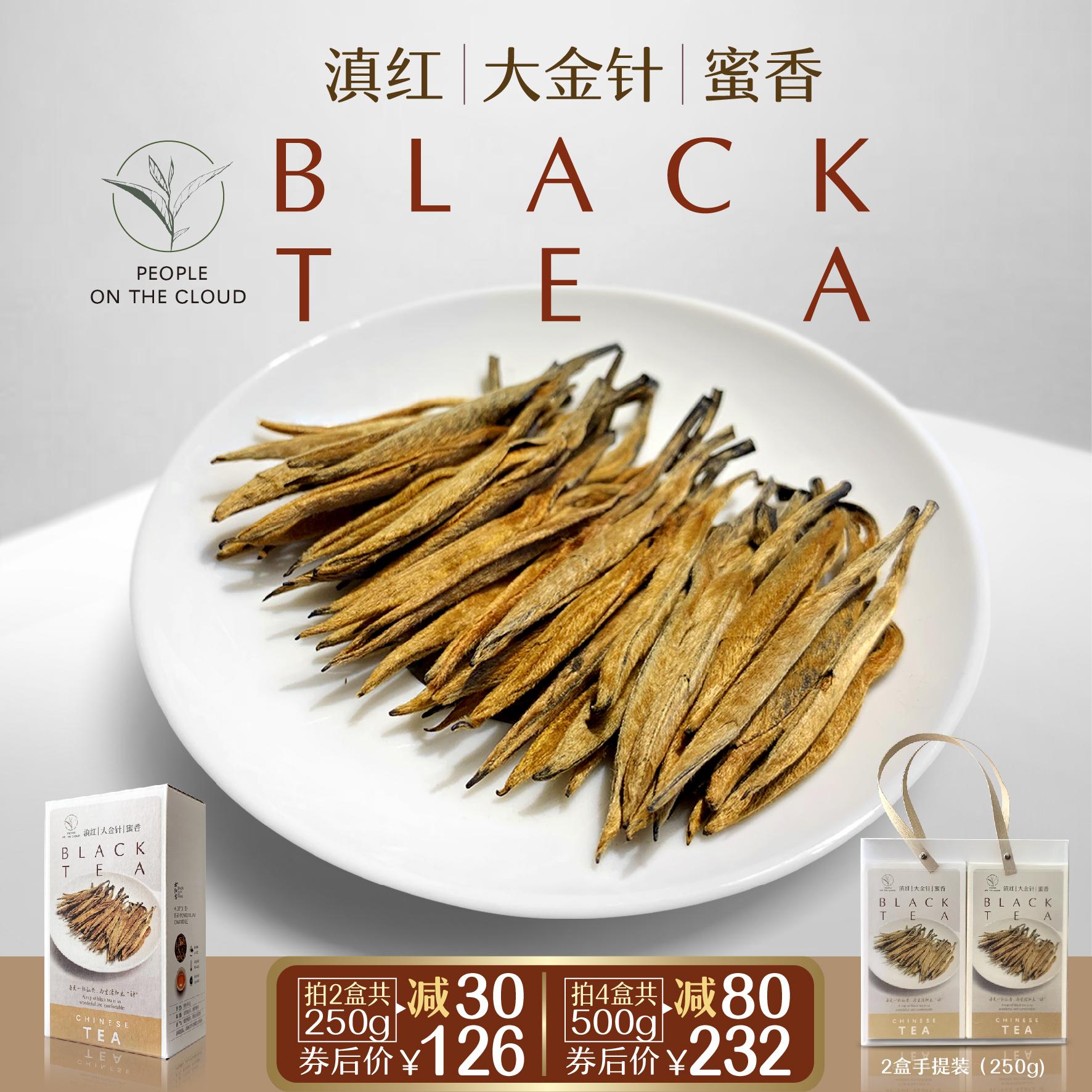 2021春茶明前雲南古木老樹大金針250 g雲南紅茶の単芽鳳慶金枝茶の鉄缶