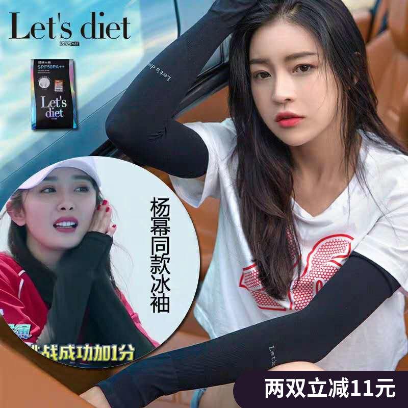 限时抢购韩国lets diet冰丝防晒袖套夏季冰爽袖手袖子手套护臂套袖男女士