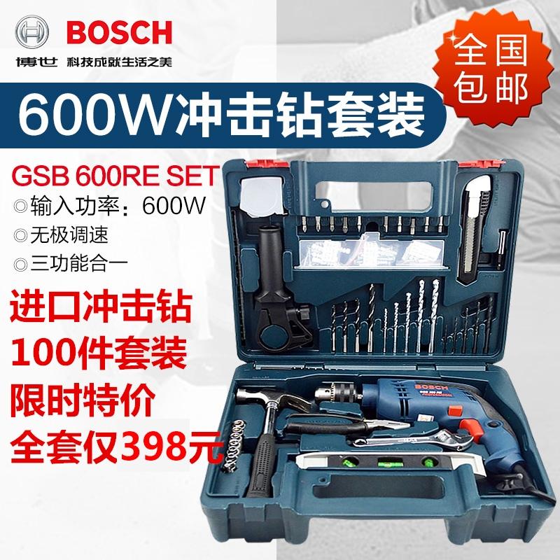 正品博世(BOSCH)大功率家用工业多功能冲击电钻工具套装GSB600RE
