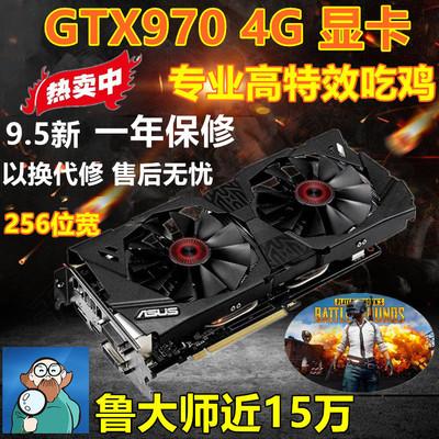 9.5新 一年质保 多款GTX970 4G吃鸡游戏显卡 另有1060 960