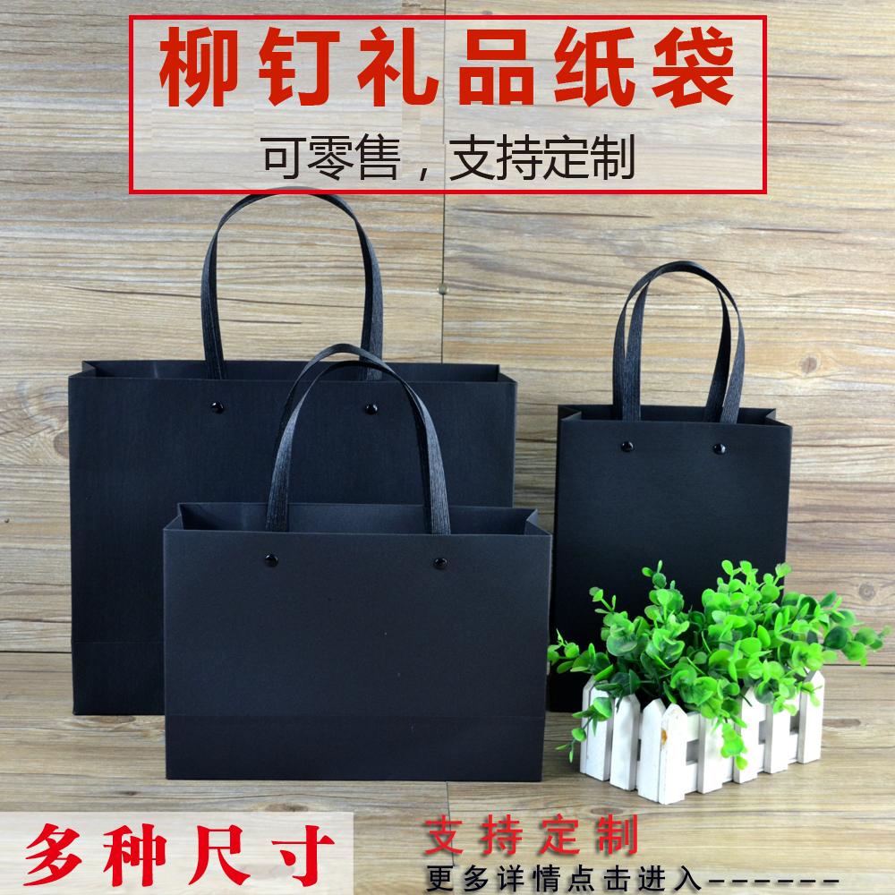 纸袋手提袋定做 礼品袋印刷 服装包装袋黑色男装纸袋空白现货
