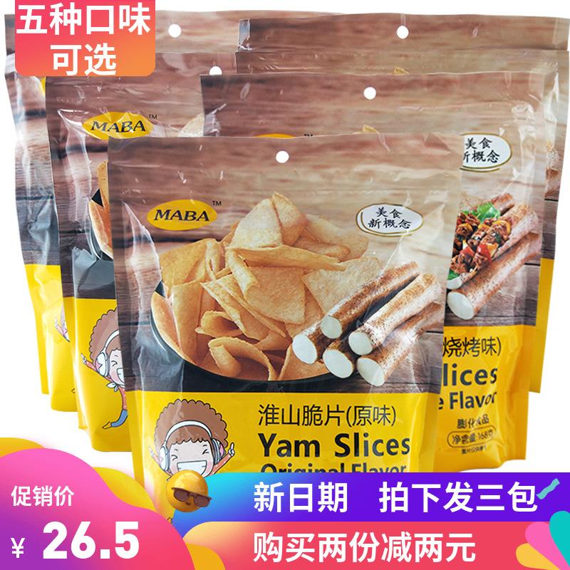 包邮maba牌淮山脆片烧烤番茄味薯片满49.00元可用22.5元优惠券