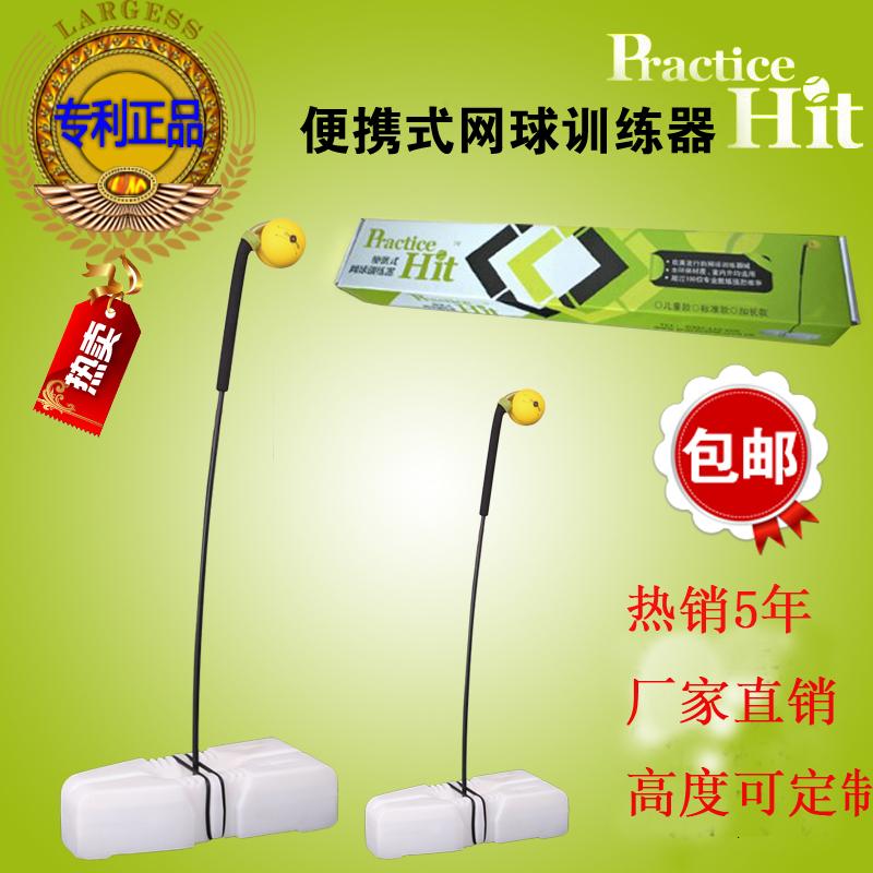 专利正品包邮 PRACTICE HIT便携式网球训练器 专业网球挥拍练习器