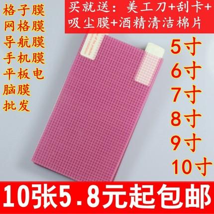通用膜批发格子膜导航膜手机贴膜保护膜包邮5/6/7/8/9寸/10寸 A4