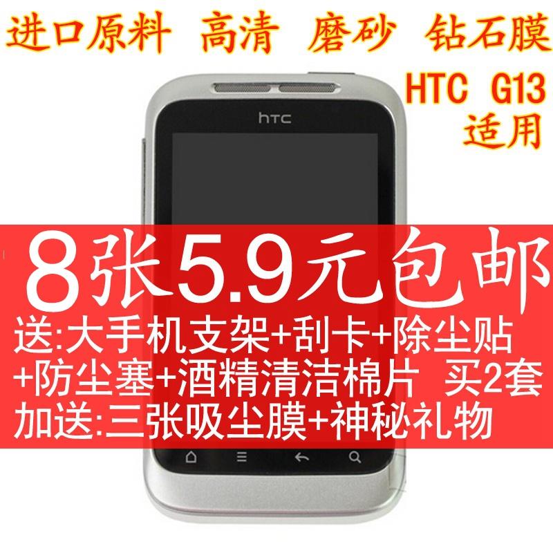 HTC g13贴膜 g13野火手机膜 a510e贴膜 高清膜 磨砂 钻石高透贴膜