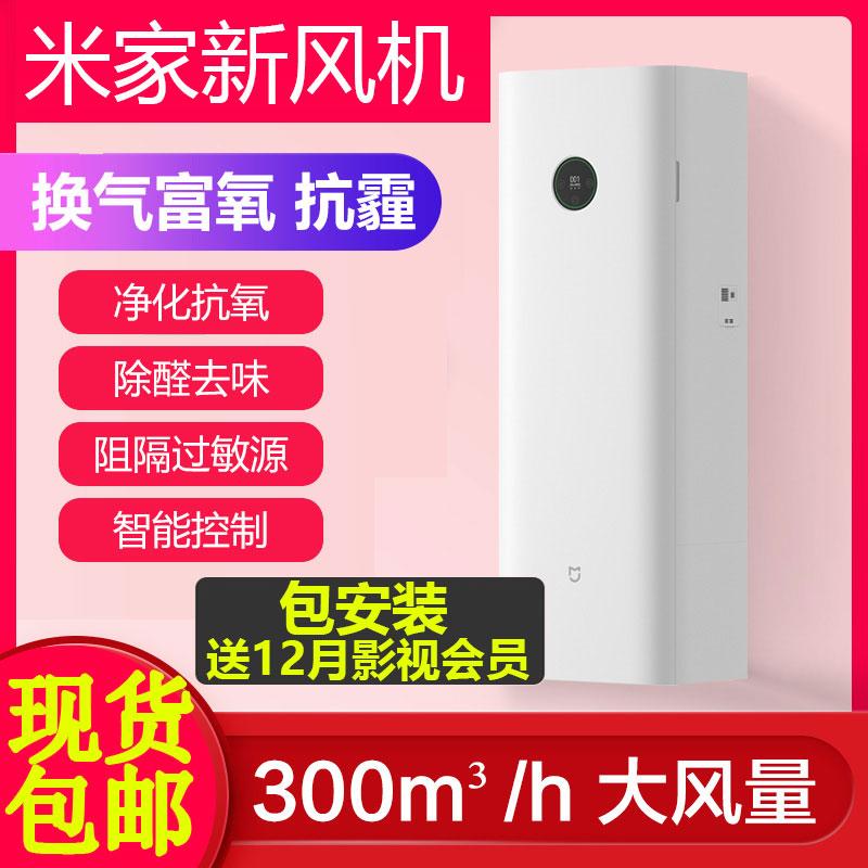 [惠众小米手机店室内新风系统]小米  米家新风机家用壁挂式空气净化月销量67件仅售2379元