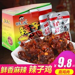 旺友辣子鸡16g/包整箱麻辣鸡块香辣鸡丁重庆特产下饭开胃小包零食