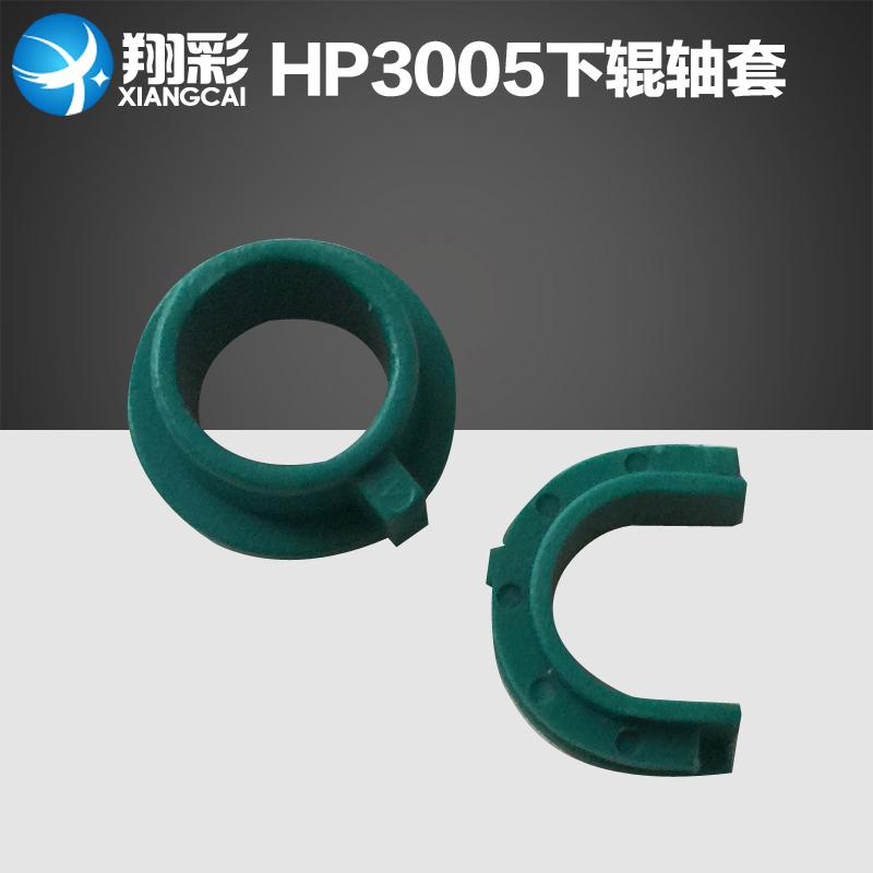 翔彩全新原装 适用惠普HP3005下辊轴套HP3005下辊轴套 HP3005轴套