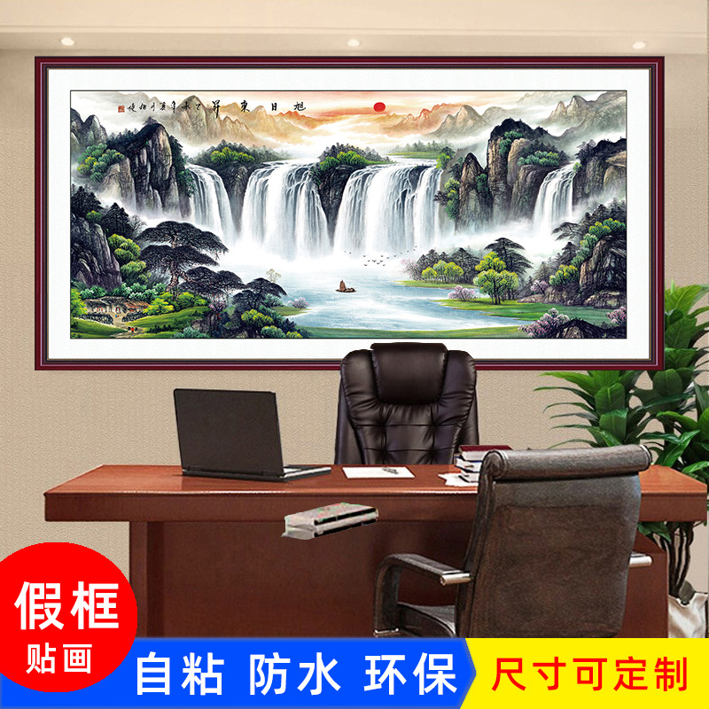 客厅山水画装饰泰山日出富山春居图中式无框防水自粘壁画风景竖版