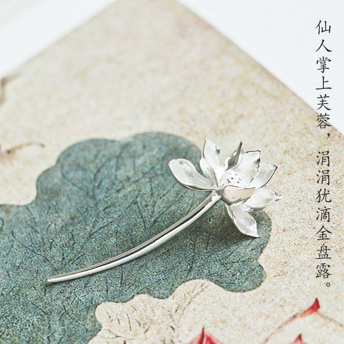 芙蓉 泉西S925纯银莲花朵胸针 中国复古风荷花汉服围巾文艺女礼物
