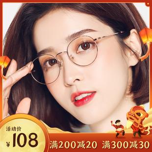 防蓝光眼镜女防辐射平光钛架变色近视眼镜女超轻圆框护目镜韩版潮