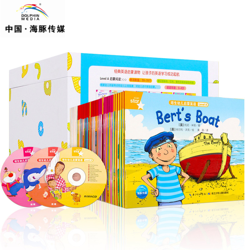 【全46册 礼盒装】培生幼儿启蒙英语level a 预备级英语绘本 幼儿0-3-6岁自然拼读法儿童幼儿园英语启蒙教材 培生幼儿英语绘本