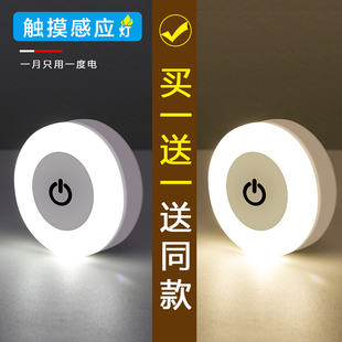 充电式小夜灯卧室睡眠床头婴儿哺乳喂奶护眼插电夜光节能感应台灯