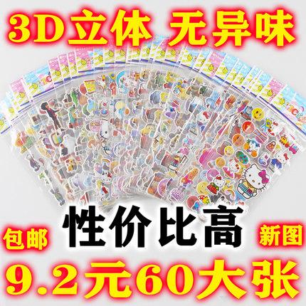 儿童贴纸卡通立体泡泡贴恐龙幼儿园男女孩奖励贴画3D女孩粘贴玩具