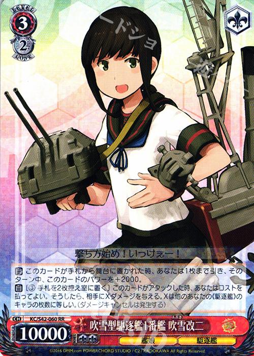 WS白と白の双翼カードの艦娘第三弾は雪型駆を吹いて艦1番艦を追って雪を吹いて二RRに変えます。