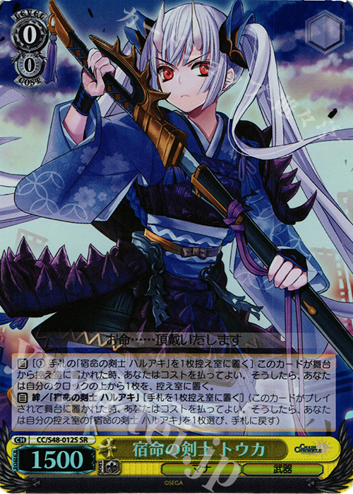 Ws black and white two wing card chain battle record