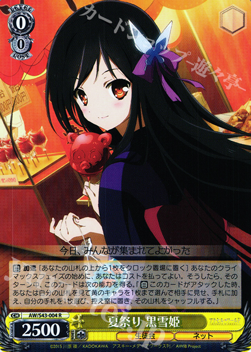 Ws black and white double wing card accelerates world theater Summer Festival