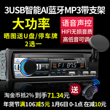 Multi function truck carrying Bluetooth MP3 player 3usb interface car charging 12V / 24V universal car radio CD player