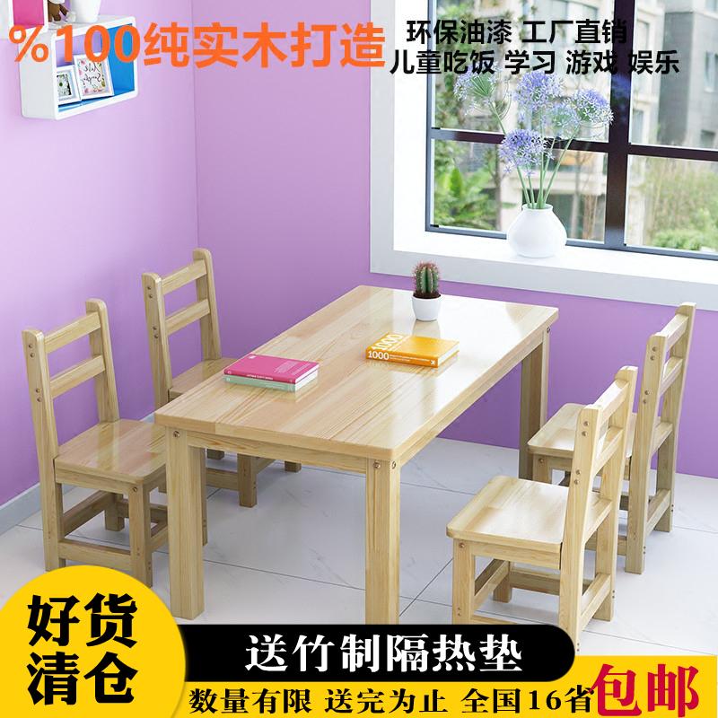 ��木�和��W�桌椅套�b小�W生��字��桌幼��@�����桌松木小方桌子