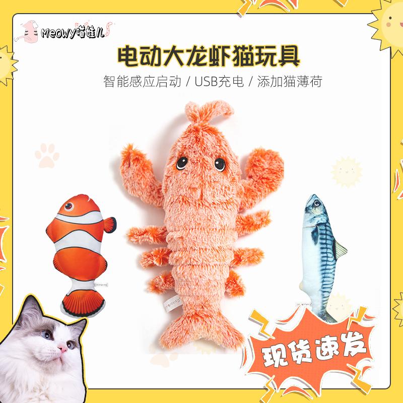 猫薄荷鱼跳跳大龙虾仿真电动秋刀鱼小丑鱼鲫鱼猫咪自嗨逗猫棒玩具
