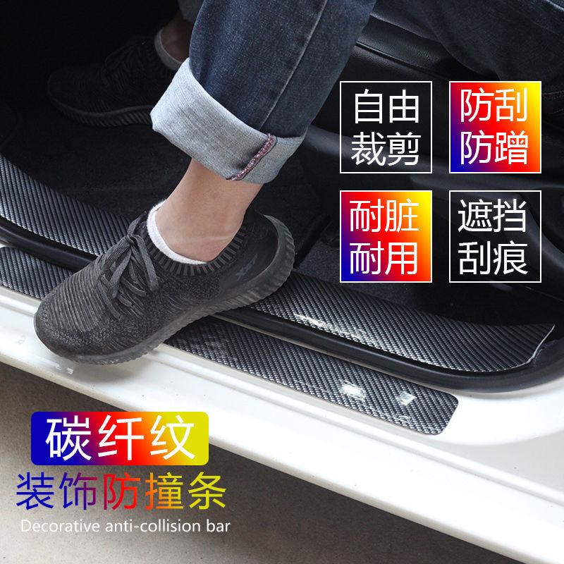 汽车用品配件改装外饰品加装装潢防护防撞胶条防刮条碳纤纹门槛条